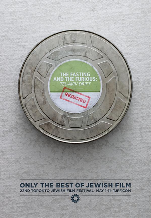 Jewish Film Festival 2014